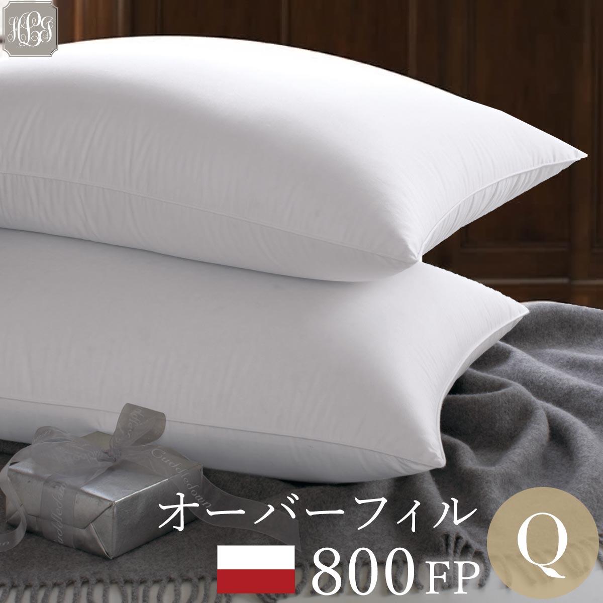羽毛枕 クイーン 50cmx76cm オーバーフィル 800フィルパワーポーランド産ホワイトマザーグースダウンピロー 送料無料