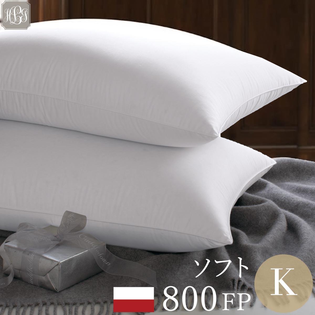 羽毛枕 キング 50cmx91cm ソフト 800フィルパワーポーランド産ホワイトマザーグースダウンピロー 送料無料