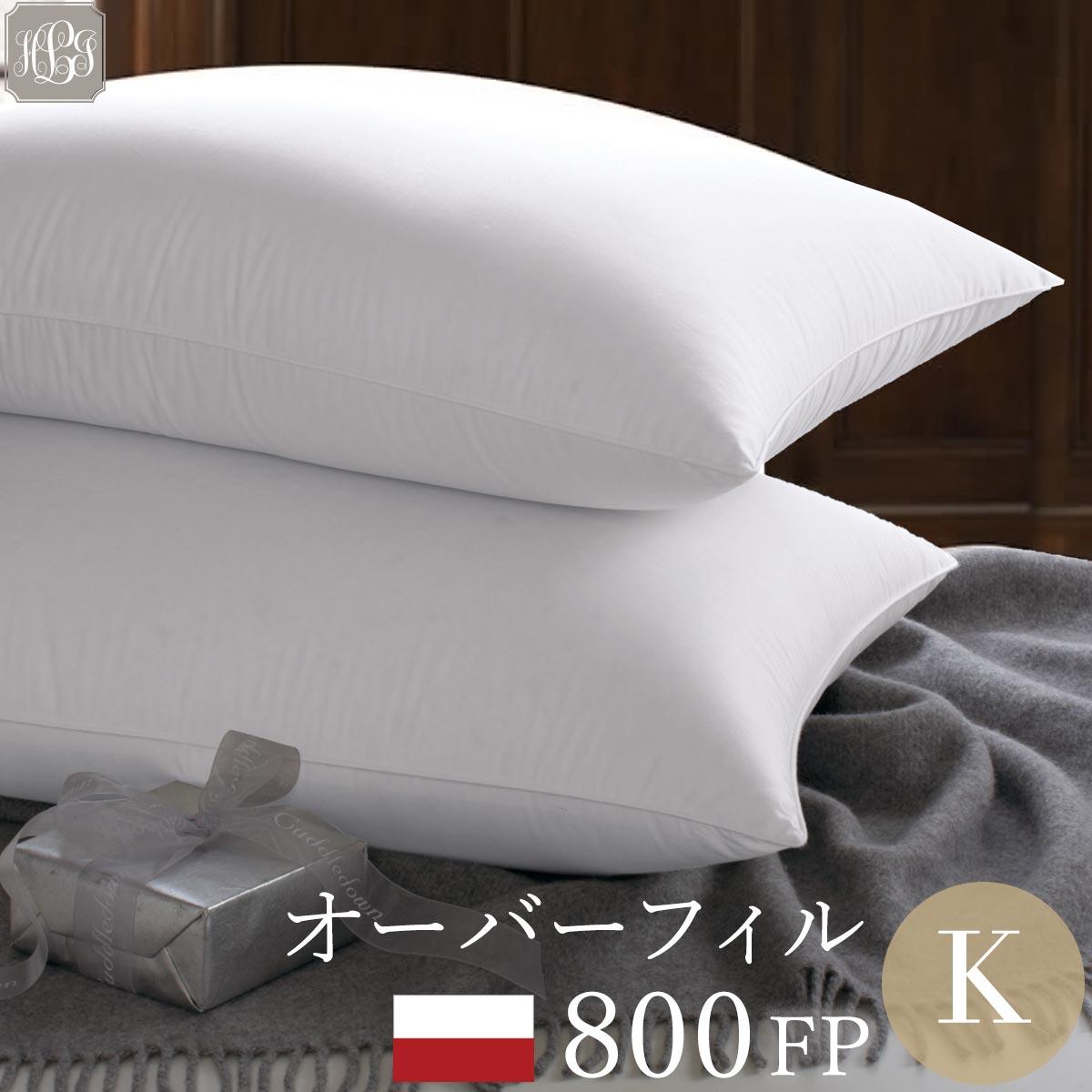 羽毛枕 キング 50cmx91cm オーバーフィル 800フィルパワーポーランド産ホワイトマザーグースダウンピロー 送料無料