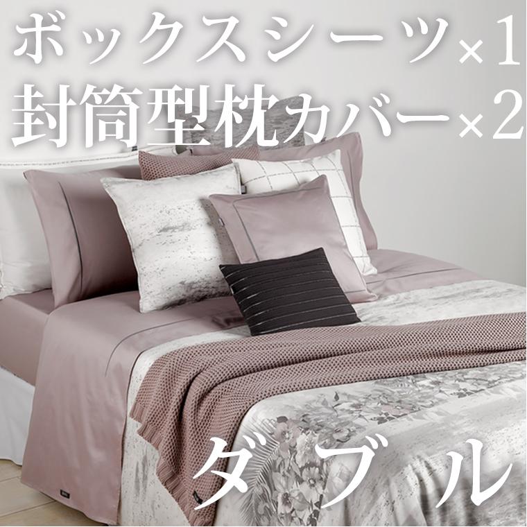ボックスシーツ1枚 枕カバー2枚 ダブル 140×200cm 高さ30cm ヴェニス エジプト綿100% ホームコンセプト