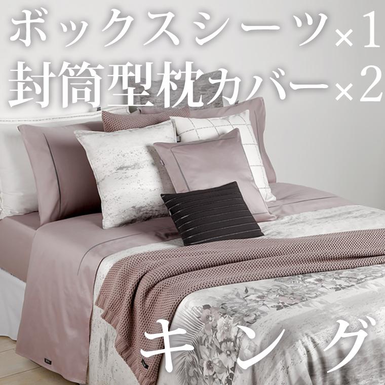 ボックスシーツ1枚 枕カバー2枚 キング 180×200cm 高さ30cm ヴェニス エジプト綿100% ホームコンセプト