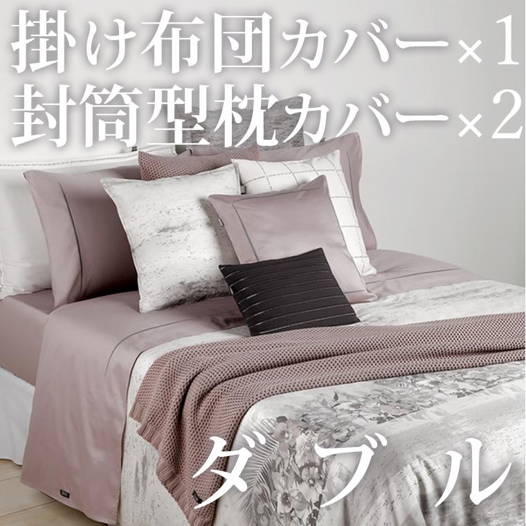 掛け布団カバー1枚 枕カバー2枚 ダブル 190×210cm ヴェニス エジプト綿100% ホームコンセプト
