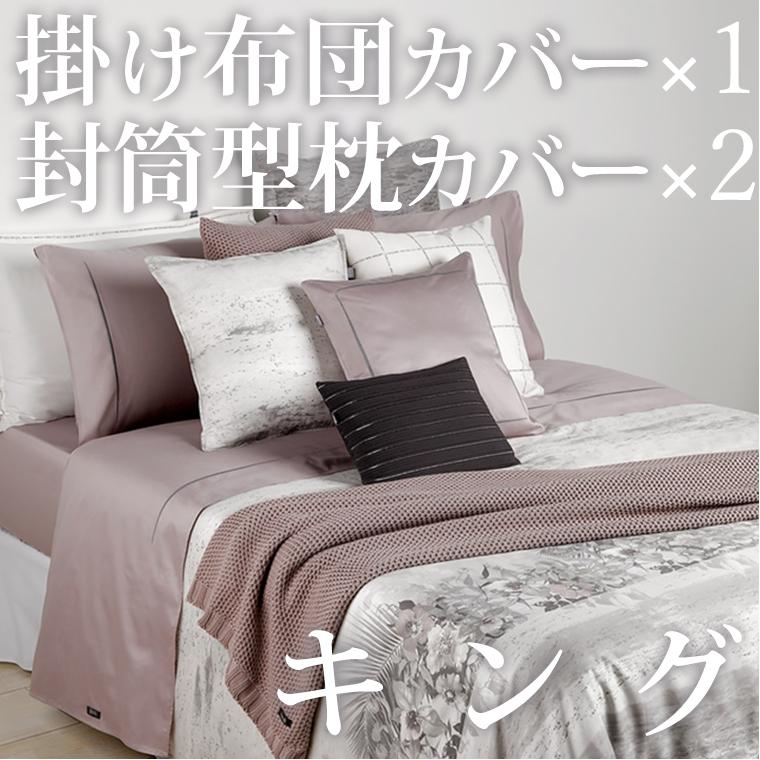 掛け布団カバー1枚 枕カバー2枚 キング 230×210cm ヴェニス エジプト綿100% ホームコンセプト