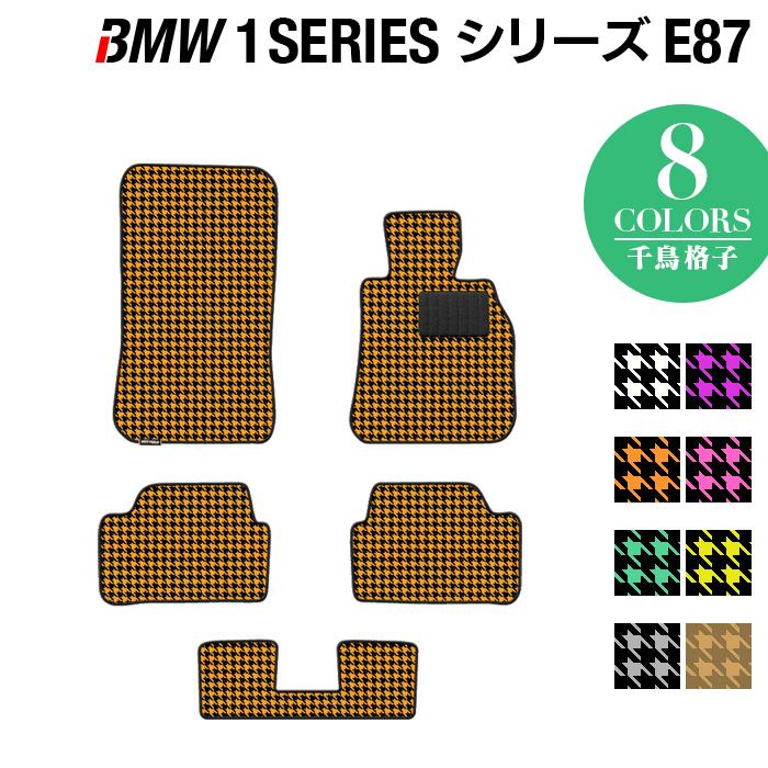 BMW 1シリーズ (E87) フロアマット ◆千鳥格子柄 HOTFIELD 光触媒加工済み|送料無料 マット 車 運転席 助手席 カーマット 車用品 カー用品 日本製 ホットフィールド フロア グッズ パーツ カスタム フロント ビーエム フロアカーペット