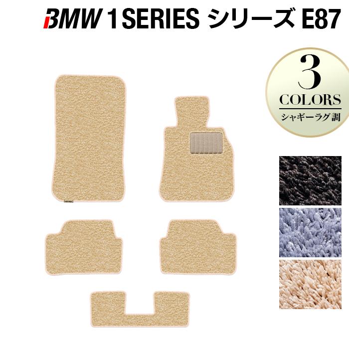 BMW 1シリーズ (E87) フロアマット ◆シャギーラグ調 HOTFIELD 光触媒加工済み|送料無料 マット 車 運転席 助手席 カーマット 車用品 カー用品 日本製 ホットフィールド フロア グッズ パーツ カスタム フロント ビーエムフロアカーペット