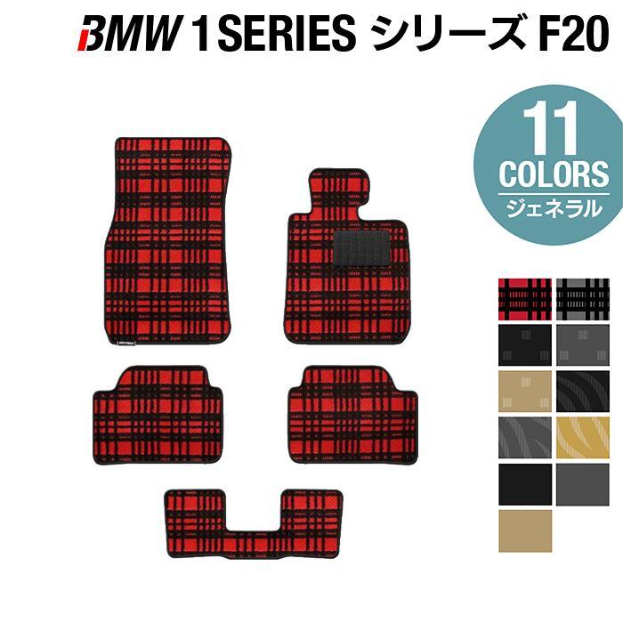 BMW 1シリーズ (F20) フロアマット ◆選べる14カラー HOTFIELD 光触媒抗菌加工 送料無料 マット 車 運転席 助手席 カーマット 車用品 カー用品 日本製 ホットフィールド フロア パーツ カスタム フロント ビーエム フロアカーペット