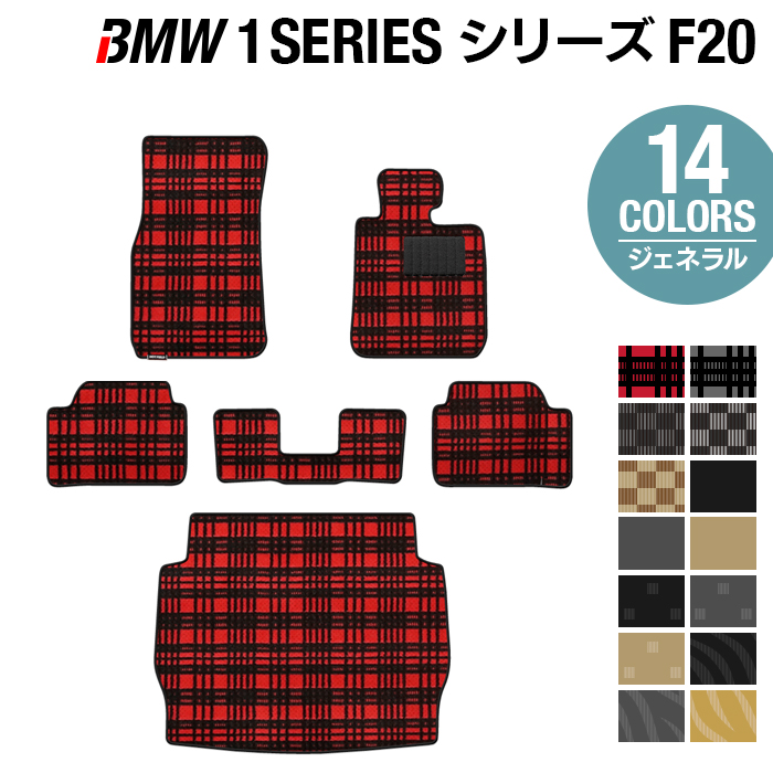 BMW 1シリーズ (F20) フロアマット+トランクマット ◆選べる14カラー HOTFIELD 光触媒加工済み|送料無料 マット 車 カーマット カー用品 日本製 フロア グッズ パーツ カスタム ラゲッジマット ラゲッジ フロント ビーエム フロアカーペット