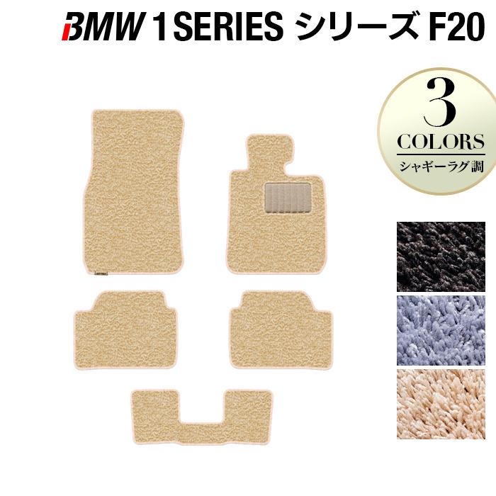BMW 1シリーズ (F20) フロアマット ◆シャギーラグ調 HOTFIELD 光触媒加工済み|送料無料 マット 車 運転席 助手席 カーマット 車用品 カー用品 日本製 ホットフィールド フロア グッズ パーツ カスタム フロント ビーエムフロアカーペット