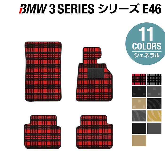 BMW 3シリーズ (E46) フロアマット ◆選べる14カラー HOTFIELD 光触媒加工済み 送料無料 マット 車 運転席 助手席 カーマット 車用品 カー用品 日本製 ホットフィールド フロア グッズ パーツ カスタム フロント ビーエム フロアカーペット