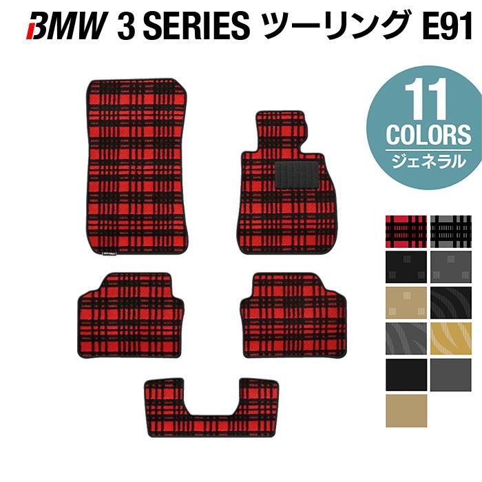 BMW 3シリーズ (E91) 運転席 ツーリング カーマット フロアマット◆選べる14カラー HOTFIELD 光触媒加工済み 送料無料 マット パーツ 車 運転席 助手席 カーマット 車用品 カー用品 日本製 フロア グッズ パーツ カスタム フロント ビーエム フロアカーペット, くらし館infini:66f61617 --- sunward.msk.ru