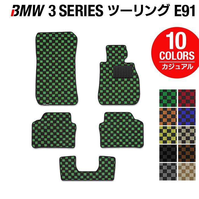 BMW 3シリーズ (E91) ツーリング フロアマット ◆カジュアルチェック HOTFIELD 光触媒加工済み|送料無料 マット 車 運転席 助手席 カーマット 車用品 カー用品 日本製 フロア グッズ パーツ カスタム フロント ビーエム フロアカーペット