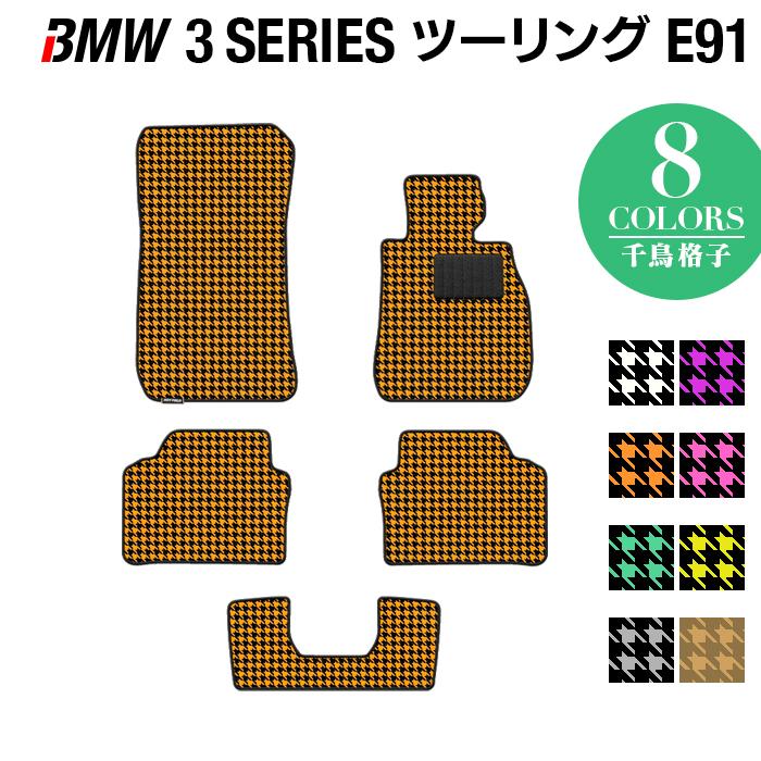 BMW 3シリーズ (E91) ツーリング フロアマット ◆千鳥格子柄 HOTFIELD 光触媒抗菌加工|送料無料 マット 車 運転席 助手席 カーマット 車用品 カー用品 日本製 ホットフィールド フロア パーツ カスタム フロント ビーエム フロアカーペット