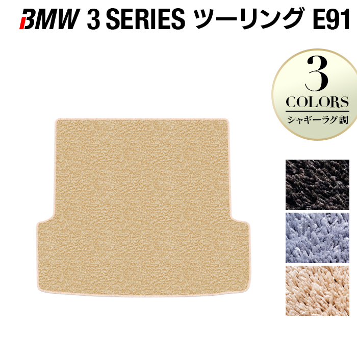 BMW 3シリーズ (E91) ツーリング トランクマット ◆シャギーラグ調◆HOTFIELD 光触媒加工済み|送料無料 マット 車 カーマット カーペット カー用品 日本製 車用品 ラゲッジ ラゲッジマット グッズ パーツ ラグ おしゃれ
