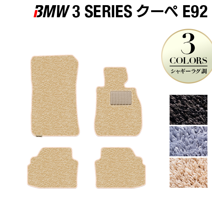 BMW 3シリーズ (E92) クーペ フロアマット ◆シャギーラグ調 HOTFIELD 光触媒抗菌加工 送料無料 マット 車 運転席 助手席 カーマット 車用品 カー用品 日本製 ホットフィールド フロア 内装パーツ ラグ おしゃれ