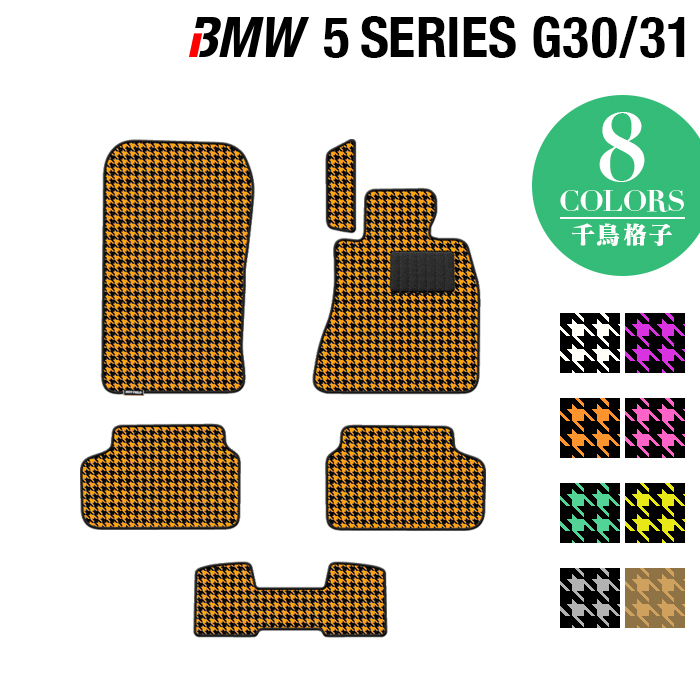 BMW 5シリーズ (G30/G31) フロアマット ◆千鳥格子柄 HOTFIELD 光触媒加工済み  フロア マット 車 カーマット カー用品 パーツ セダン フロアーマット カスタム グッズ フロアカーペット