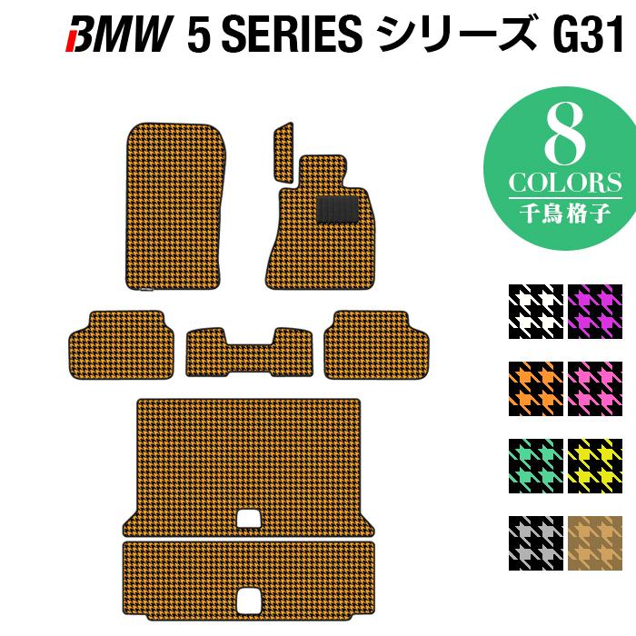 BMW 5シリーズ G31 ツーリング フロアマット+トランクマット ◆千鳥格子柄 HOTFIELD 光触媒加工済み |フロア マット 車 カーマット カー用品 パーツ ツーリング フロアーマット カスタム グッズ フロアカーペット