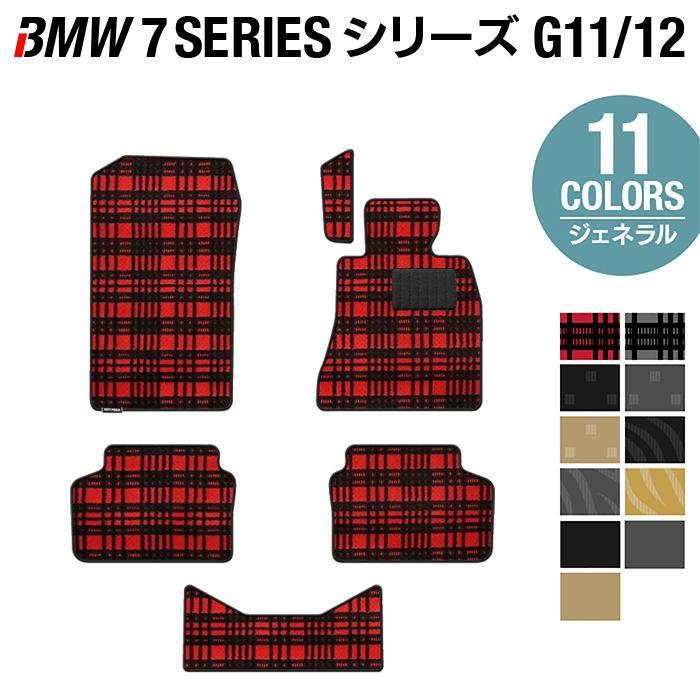 BMW 7シリーズ (G11/G12) フロアマット ◆選べる14カラー HOTFIELD 光触媒加工済み|送料無料 マット 車 運転席 助手席 カーマット 車用品 カー用品 日本製 ホットフィールド フロア グッズ パーツ カスタム フロント ビーエム フロアカーペット