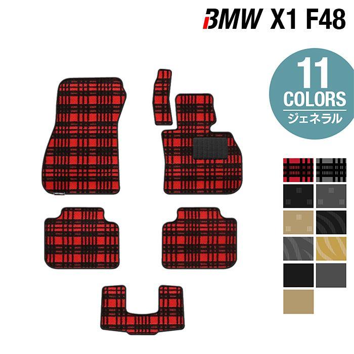 BMW X1 (F48) フロアマット ◆選べる14カラー HOTFIELD 光触媒加工済み|送料無料 マット 車 運転席 助手席 カーマット カーペット カスタムパーツ 車用品 カー用品 日本製 ホットフィールド フロア グッズ 内装パーツ おしゃれ カーグッズ