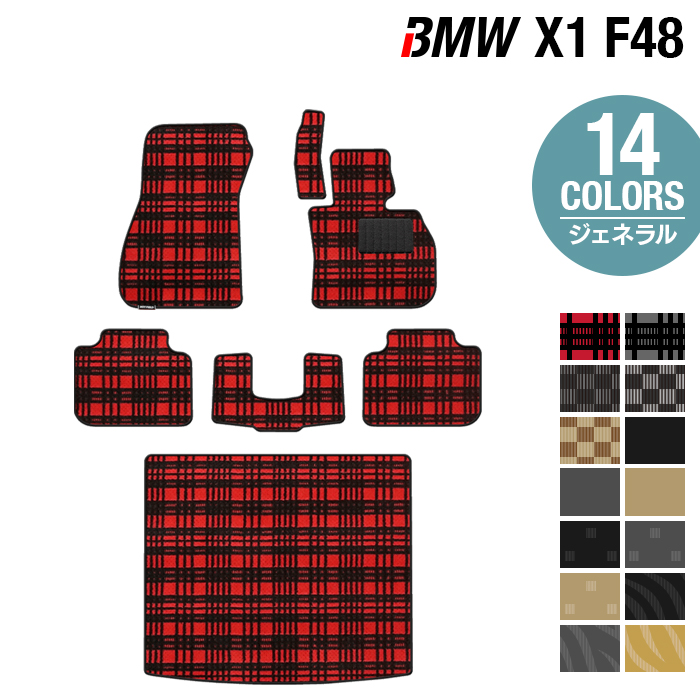 BMW X1 (F48) フロアマット+ラゲッジマット◆選べる14カラー HOTFIELD 光触媒加工済み|送料無料 フロア マット 車 日本製 BMW 運転席 助手席 カーマット 車用品 カー用品 日本製 フロア グッズ パーツ カスタム トランクマット フロント ビーエム フロアカーペット, ABISTE:7b589b2f --- sunward.msk.ru