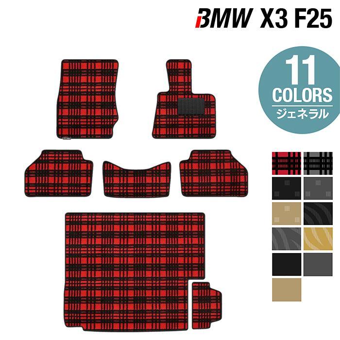 BMW X3 (F25) フロアマット+トランクマット ◆選べる14カラー HOTFIELD 光触媒加工済み 送料無料 マット 車 カーマット 車用品 カー用品 日本製 フロア グッズ パーツ カスタム ラゲッジマット ラゲッジ フロント ビーエム フロアカーペット