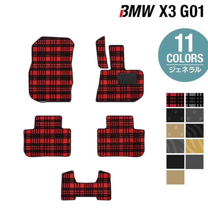 BMW X3 (G01) フロアマット ◆選べる14カラー HOTFIELD 光触媒加工済み|送料無料 マット 車 運転席 助手席 カーマット 車用品 カー用品 日本製 ホットフィールド フロア グッズ パーツ カスタム フロント ビーエム フロアカーペット