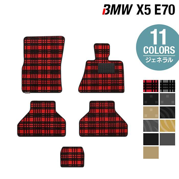 BMW X5 (E70) フロアマット◆選べる14カラー グッズ HOTFIELD光触媒加工済み|送料無料 X5 マット 車 車 運転席 助手席 カーマット カーペット カスタムパーツ 車用品 カー用品 日本製 ホットフィールド フロア フロアーマット グッズ パーツ, Useful Company:81745448 --- sunward.msk.ru