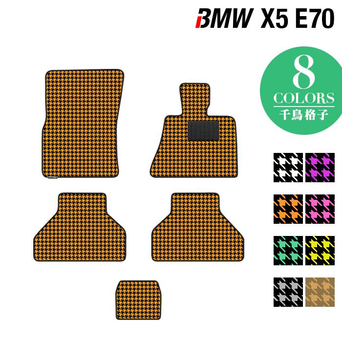 BMW X5 (E70) フロアマット ◆千鳥格子柄 HOTFIELD光触媒加工済み|送料無料 マット 車 運転席 助手席 カーマット カーペット カスタムパーツ 車用品 カー用品 日本製 ホットフィールド フロア フロアーマット グッズ パーツ