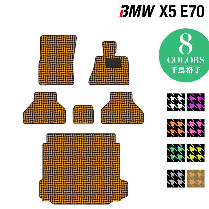 BMW X5 (E70) フロアマット+トランクマット 千鳥格子柄◆HOTFIELD光触媒抗菌加工 送料無料 マット 運転席 助手席 カーマット 車用品 カー用品 日本製 フロア トランク ラゲッジ ラゲッジマット パーツ