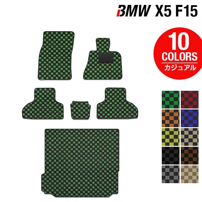 BMW X5 (F15) フロアマット+トランクマット ◆カジュアルチェック HOTFIELD光触媒抗菌加工 送料無料 マット 運転席 カーマット 車用品 カー用品 日本製 フロア トランク ラゲッジ ラゲッジマット パーツ