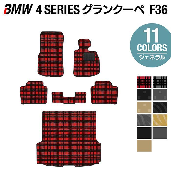 BMW 4シリーズ 4シリーズ グランクーペ カー用品 カスタム F36 フロアマット+トランクマット◆選べる14カラー HOTFIELD 光触媒加工済み 送料無料 マット 車 カーマット カー用品 日本製 フロア グッズ パーツ カスタム ラゲッジマット ラゲッジ フロント フロアカーペット, ハニカムルーム:59b7fc82 --- sunward.msk.ru