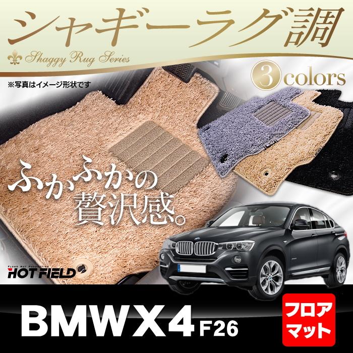 BMW X4 (F26) フロアマット◆シャギーラグ調 HOTFIELD 光触媒加工済み|送料無料 マット 車 運転席 助手席 カーマット カーペット カスタムパーツ 車用品 カー用品 日本製 ホットフィールド フロア グッズ 内装パーツ ラグ おしゃれ カーグッズ