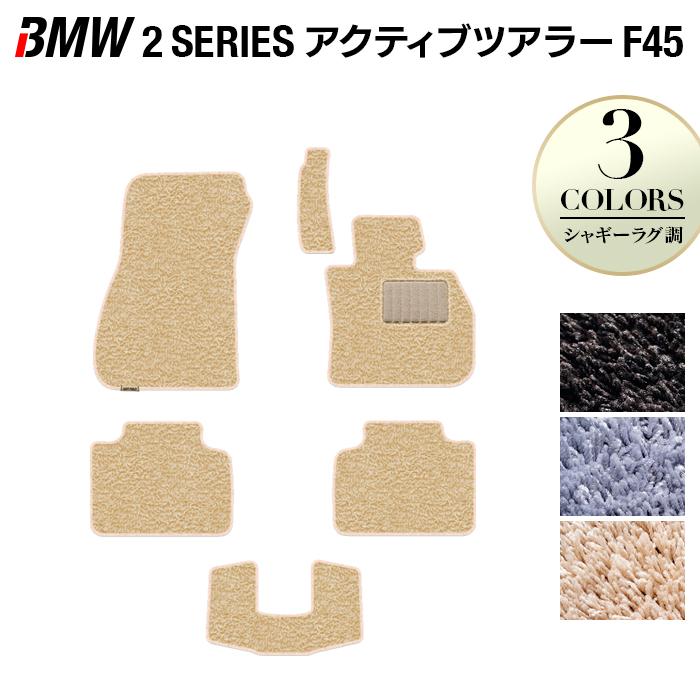 BMW 2シリーズ F45 アクティブツアラー フロアマット ◆シャギーラグ調 HOTFIELD 光触媒加工済み|送料無料 マット 車 カーマット 車用品 カー用品 日本製 ホットフィールド フロア グッズ パーツ カスタム ビーエムフロアカーペット