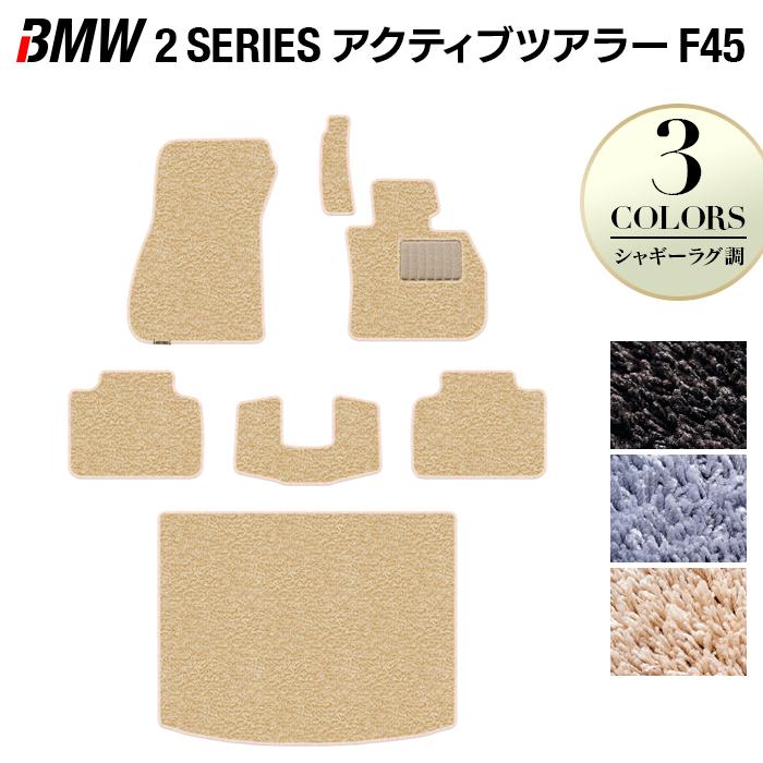 BMW 2シリーズ F45 アクティブツアラー フロアマット+トランクマット ◆シャギーラグ調 HOTFIELD 光触媒加工済み|送料無料 マット 車 カーマット カー用品 日本製 フロア グッズ パーツ カスタム ラゲッジマット ラゲッジフロアカーペット