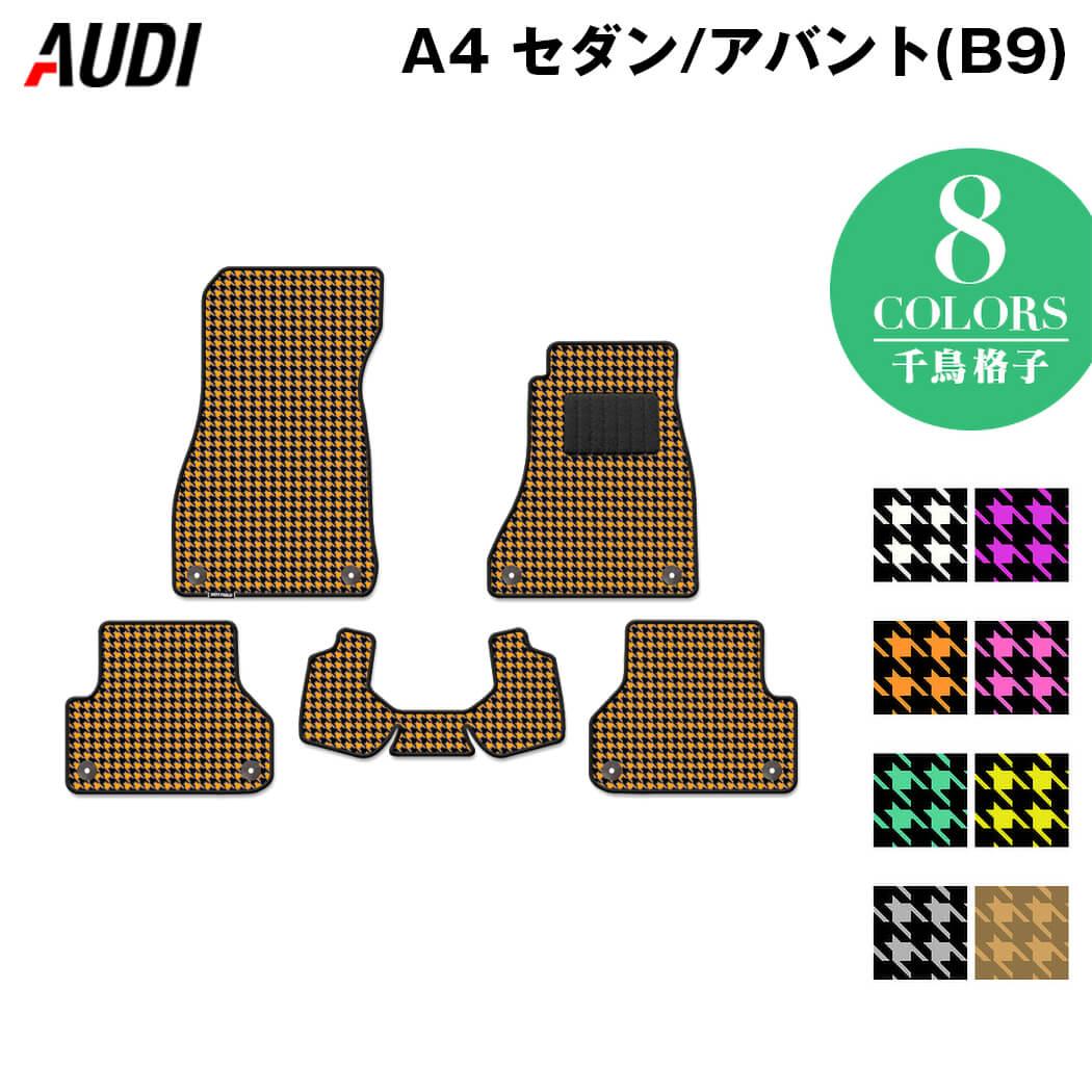 AUDI アウディ A4 (B9) フロアマット ◆千鳥格子柄 HOTFIELD 光触媒加工済み 『送料無料 Audi マット 車 運転席 助手席 カーマット カー用品 日本製 カスタムパーツ』