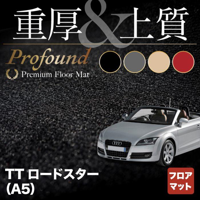 AUDI アウディ TTロードスター (A5) フロアマット ◆重厚Profound HOTFIELD 光触媒加工済み 『送料無料 Audi マット 車 運転席 助手席 カーマット カー用品 日本製 カスタムパーツ』