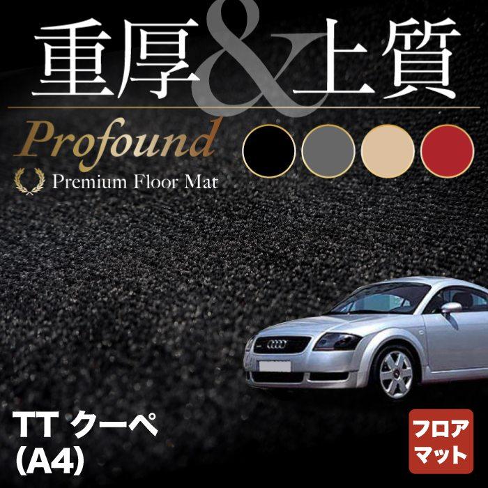 AUDI アウディ TTクーペ (A4) フロアマット ◆重厚Profound HOTFIELD 光触媒加工済み 『送料無料 Audi マット 車 運転席 助手席 カーマット カー用品 日本製 カスタムパーツ』