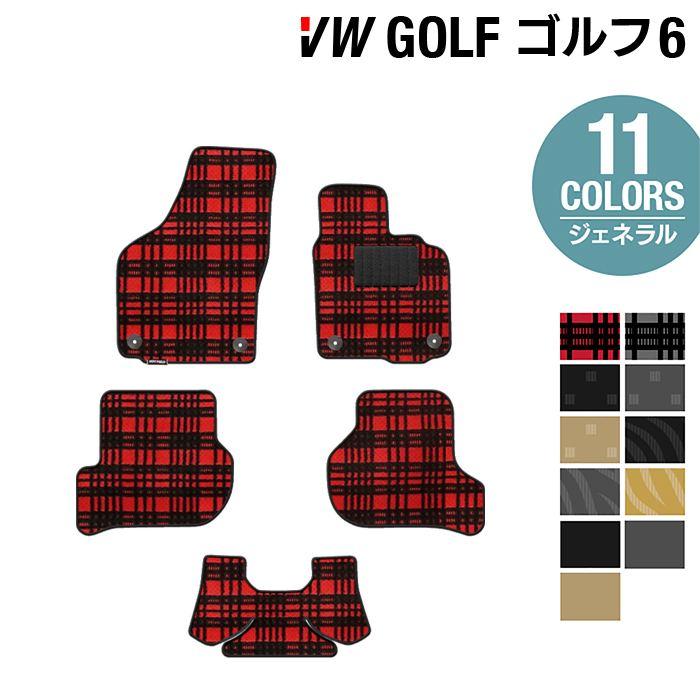 VW フォルクスワーゲン GOLF ゴルフ6 フロアマット ◆選べる14カラー HOTFIELD光触媒加工済み|送料無料 Volkswagen ワーゲン フロア マット 防水 カーマット カーペット パーツ カー用品 日本製 VWゴルフ 車用品 カーフロアマット