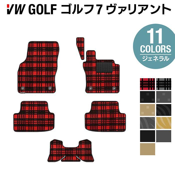 VW ゴルフ7ヴァリアント フロアマット ◆選べる14カラー HOTFIELD光触媒加工済み 送料無料 Volkswagen ワーゲン フロア マット カーマット パーツ カー用品 日本製 フォルクスワーゲン VWゴルフ 車用品 バリアント カーフロアマット