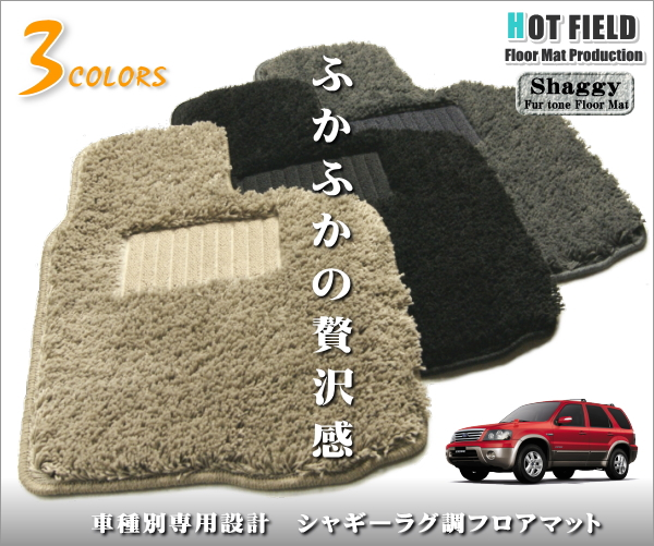 FORD フォード エスケープ フロアマット ■ シャギーラグ調 ■ HOTFIELD 光触媒加工済み