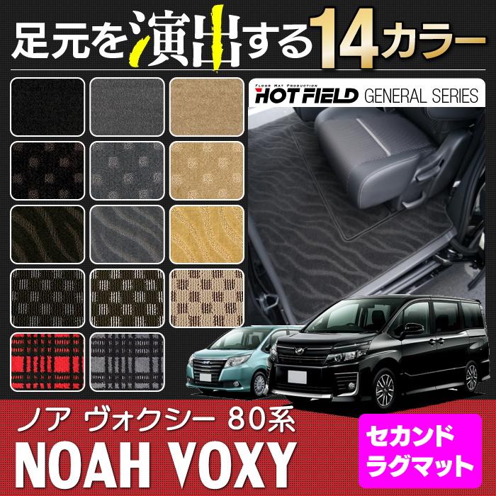フロント アクセサリー フロアマット カー用品 80系 トヨタ マット ヴォクシー 車用品 助手席 セカンドマット ノア 車内 フロア サード 内装 | TOYOTA VOXY NOAH サードマット 7点セット 車 セカンド フロントマット 運転席 ノア80系 カーマット ヴォクシー80系