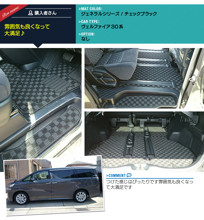 14 new VELLFIRE floor mat + step mat + trunk mat bell fire hybrid-adaptive  ◆ color HOTFIELD photocatalyst processing finished | available of 30,
