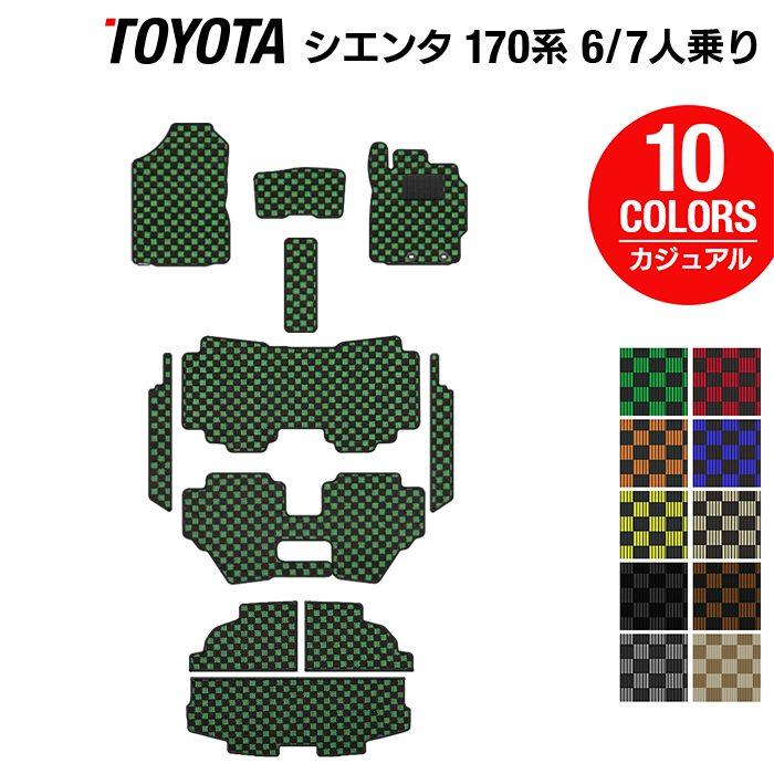トヨタ 新型 ラゲッジ シエンタ ラゲッジマット 6人乗り 7人乗り 170系 170G カーマット/175G フロアマット+ステップマット+トランクマット◆カジュアルチェック HOTFIELD 光触媒加工済み フロア マット 車 カーマット カー用品 フロアーマット ラゲッジマット ラゲッジ チェック サイドステップマット sienta, 格安販売の:bef2252f --- mail.ciencianet.com.ar