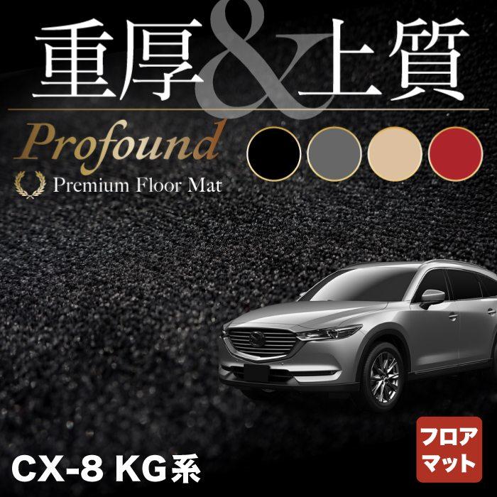 マツダ 新型 CX-8 KG系 フロアマット ◆重厚Profound HOTFIELD 光触媒加工済み 『送料無料 カーマット 車 mazda カーペット カスタムパーツ カー用品』