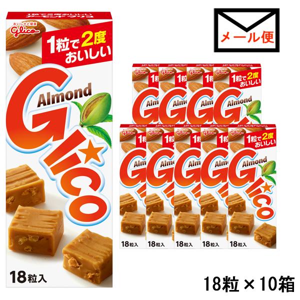 一粒で2度おいしい おしゃれ アーモンドグリコ キャラメル 本店 追跡可能メール便送料込 18粒×10箱