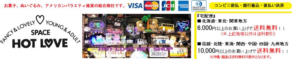 hotlovenetshop:アメリカンバラエティ雑貨とお菓子の総合商社