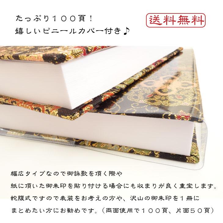 Book Cover Black Market : Hotokudo nokyo sho book cover with bellows pages