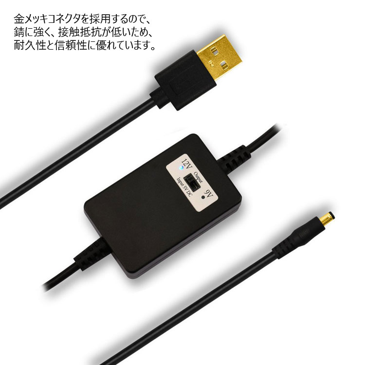 Convert it into a 5 5mm-maru terminal from USB voltage conversion cable  booster module USB feeding USB (female)