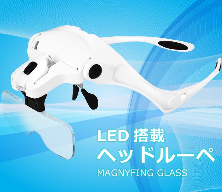 2LED付ヘッドルーペ  交換倍率角度調節 レンズ5枚付き 手芸・細密作業に SKI9892B