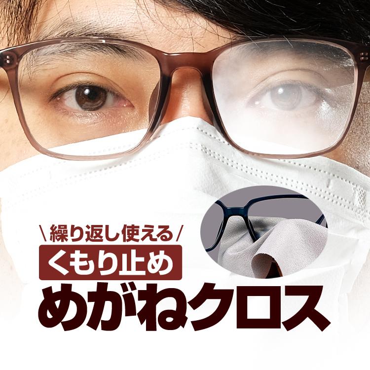 マスクと眼鏡装着時の曇り対策に くもり止め めがねクロス メガネ 眼鏡 の曇り止め 売却 拭くだけ簡単曇らない MOT-KMSTP1515 繰り返し使用可能 マイクロファイバー素材 最大450回まで 超人気