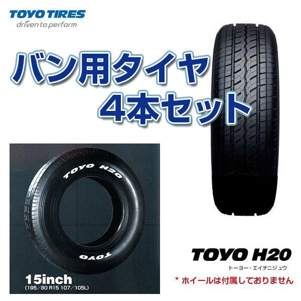 TOYO TIRES/トーヨータイヤ バン用 H20 195/80R15 107/105L 4本セット車検対応品 H20/